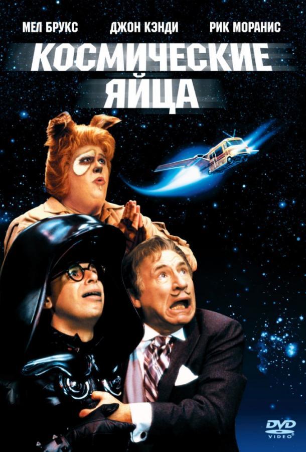 Космические яйца (1987) смотреть онлайн