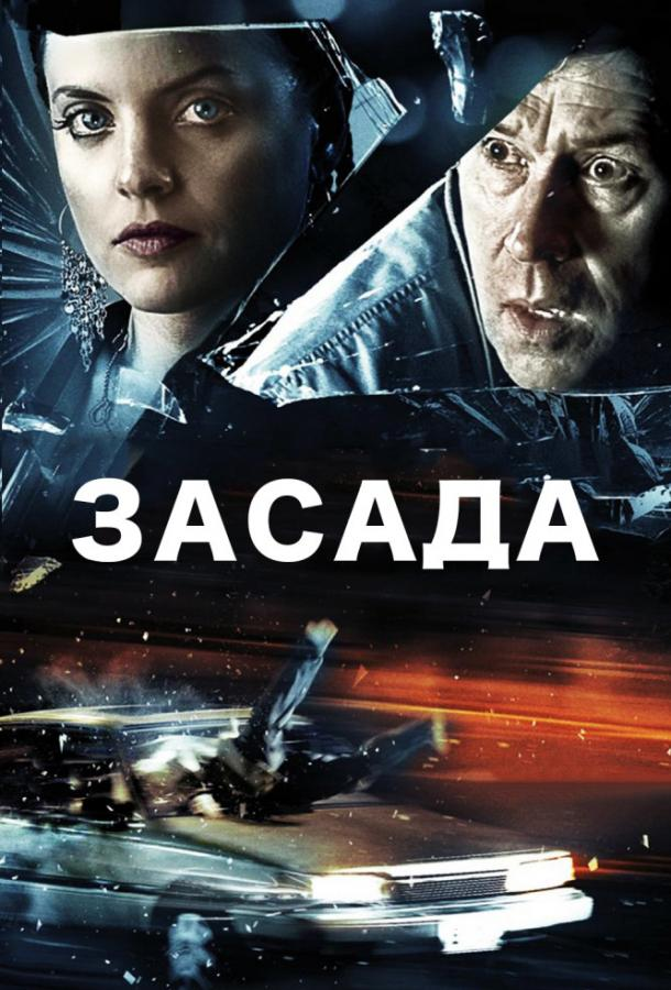 Засада / Stuck (2007)