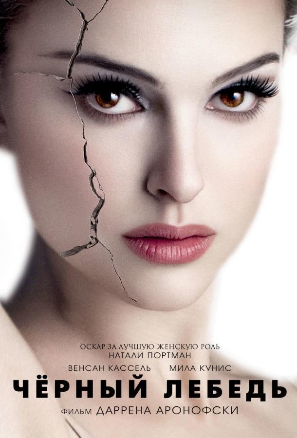 Чёрный лебедь (2010)