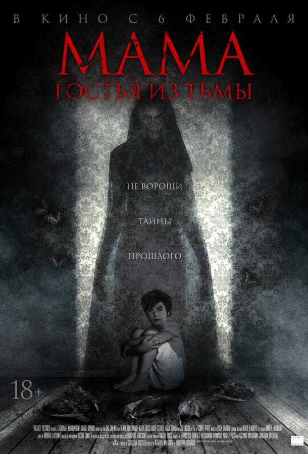 Мама: Гостья из тьмы / Cruel Peter (2019)