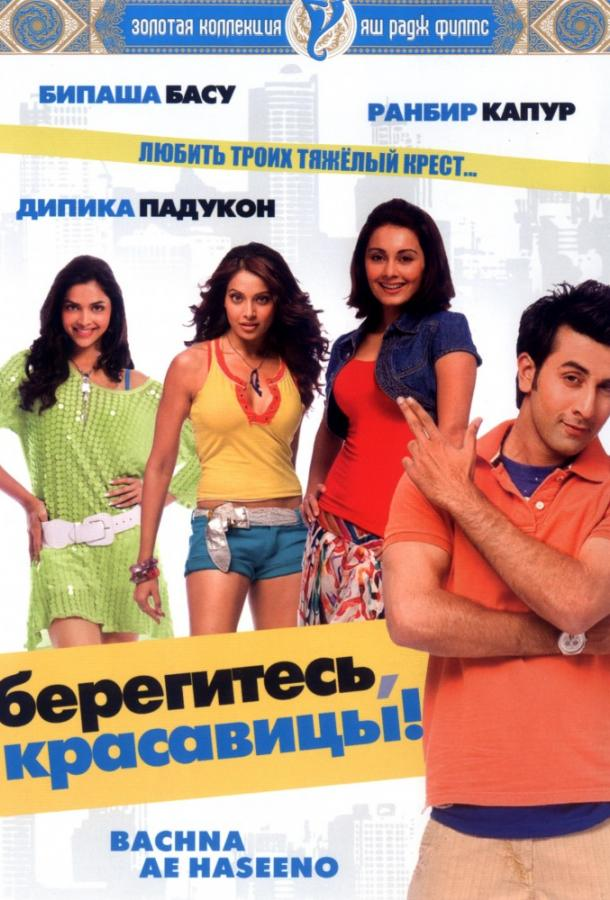 Берегитесь, красавицы / Bachna Ae Haseeno (2008)
