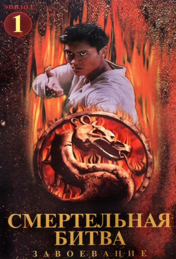 Смертельная битва: Завоевание / Mortal Kombat: Conquest (1998)