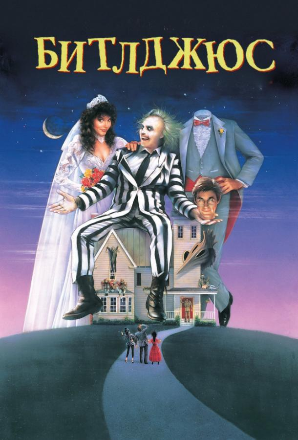 Битлджюс (1988)
