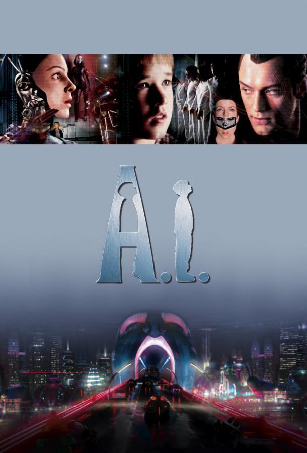 Искусственный разум / Artificial Intelligence: AI (2001)