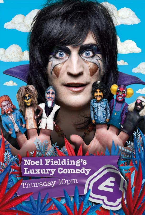 Роскошная комедия Ноэля Филдинга (2012)