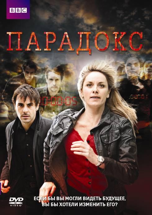 Парадокс / Paradox (2009)