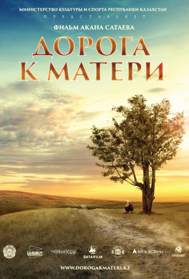 Дорога к матери (2016)