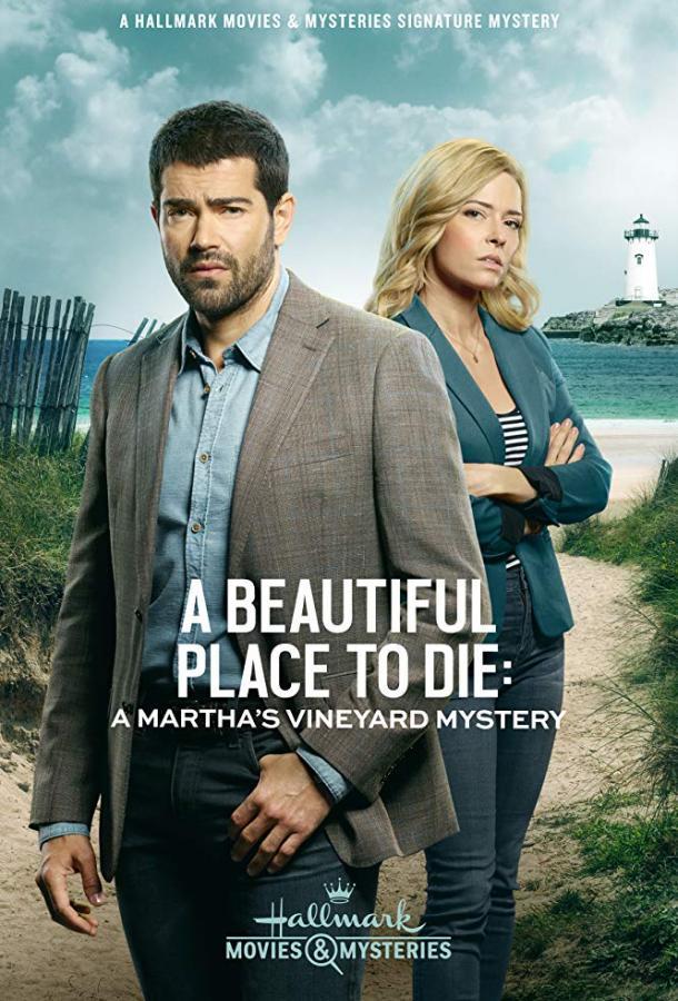Расследования на Мартас-Винъярде: Прекрасное место, чтобы умереть / A Beautiful Place to Die: A Martha's Vineyard Mystery (2020)