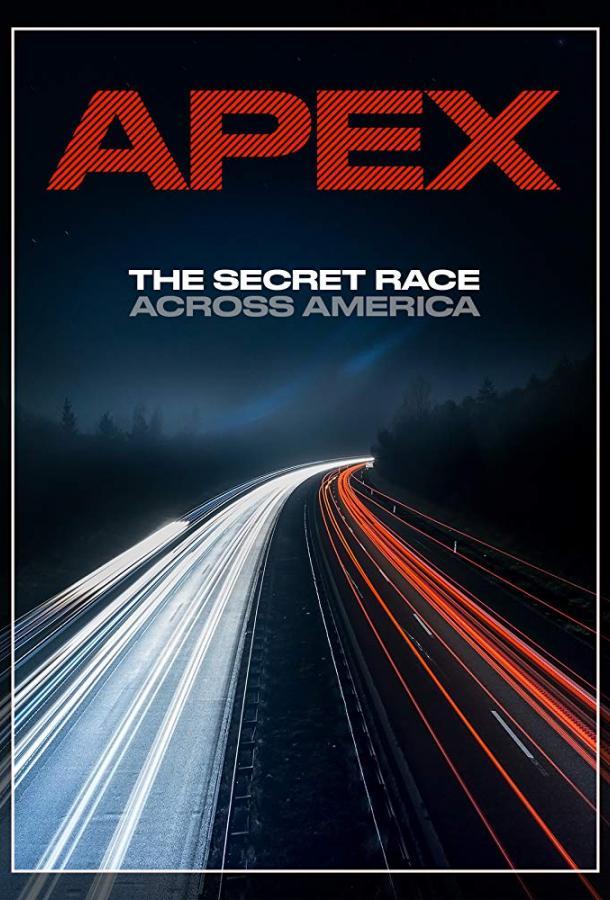APEX: Тайная гонка через Америку
