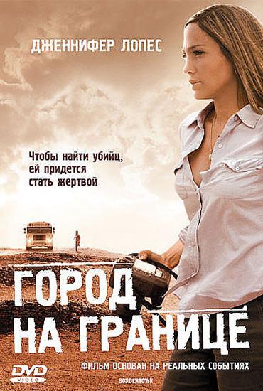 Город на границе / Bordertown (2007)