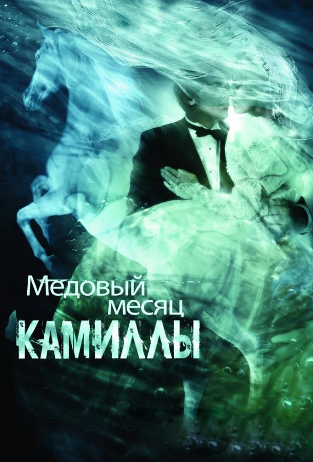 Медовый месяц Камиллы / Camille (2007)