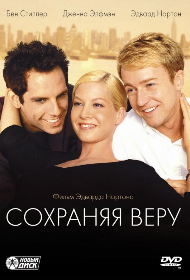 Сохраняя веру / Keeping the Faith (2000)