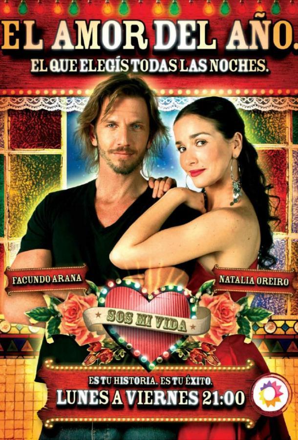 Ты – моя жизнь / Sos mi vida (2006)