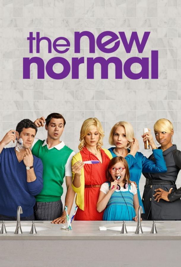 Новая норма / The New Normal (2012)