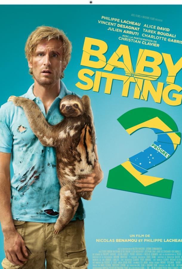 Superнянь 2 / Babysitting 2 (2015)
