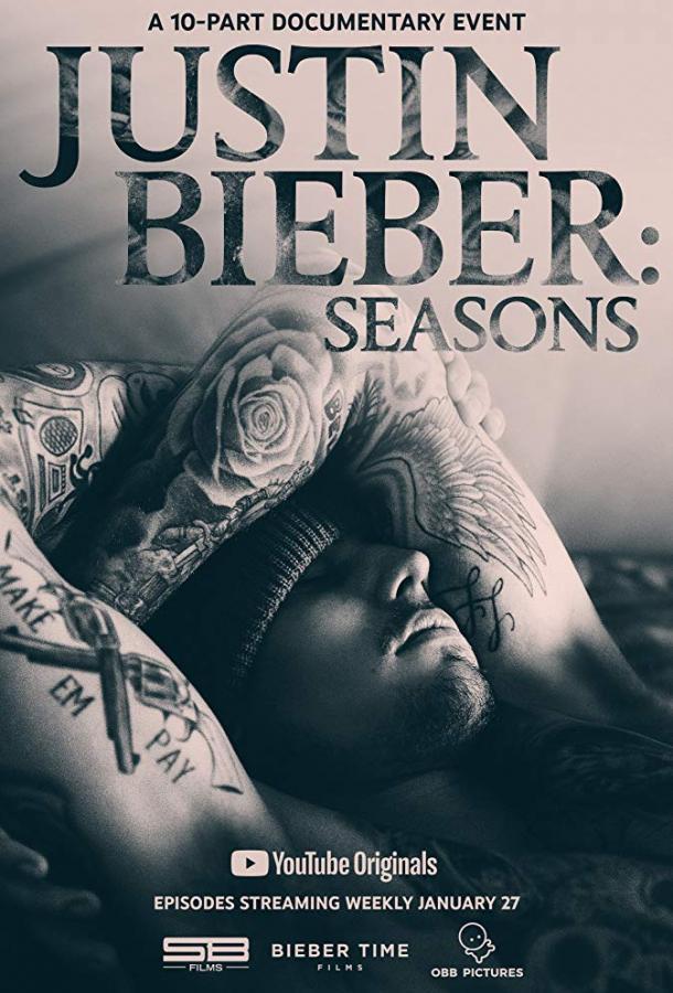 Джастин Бибер: Сезоны