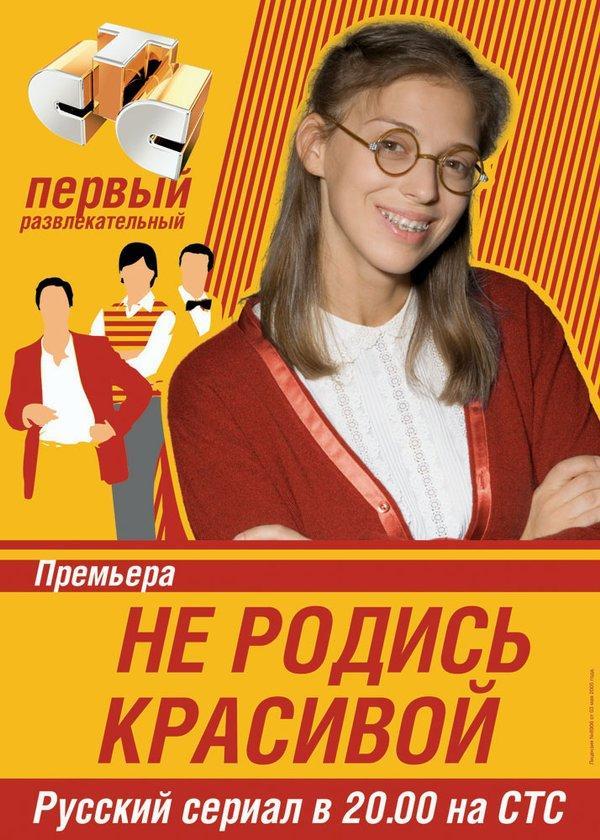 Не родись красивой (2005)