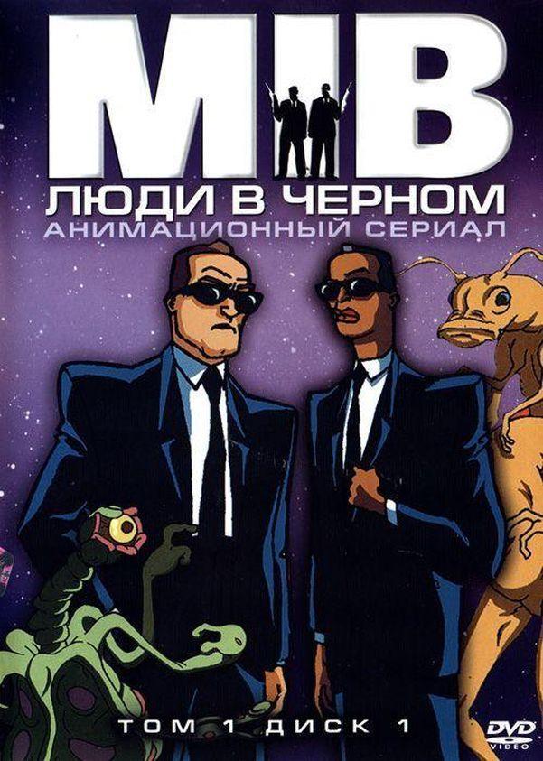 Люди в черном / Men in Black: The Series (1997)