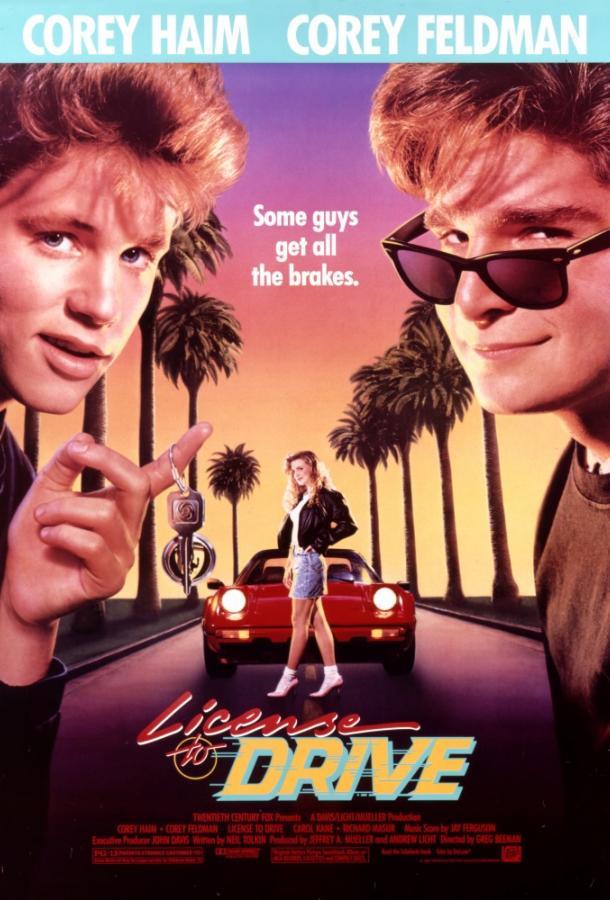 Водительские права / License to Drive (1988)