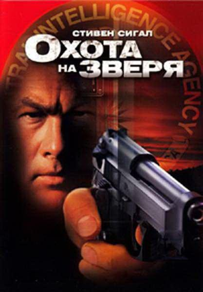 Охота на зверя (2003)