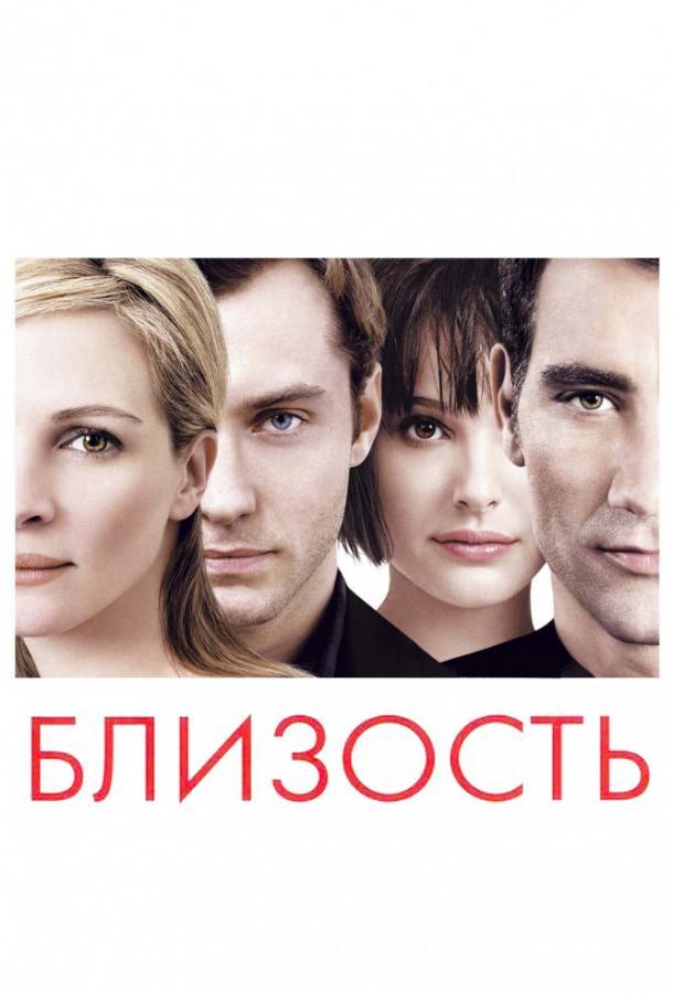 Близость / Closer (2004)