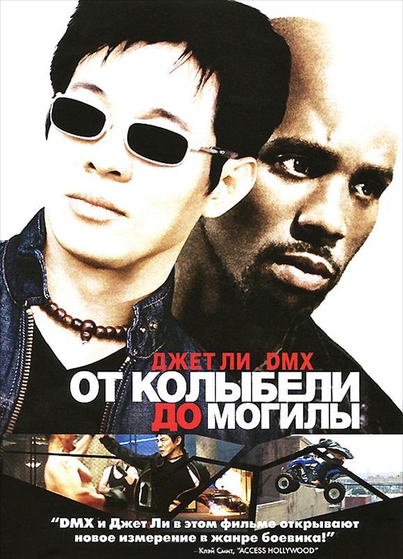 От колыбели до могилы (2003)