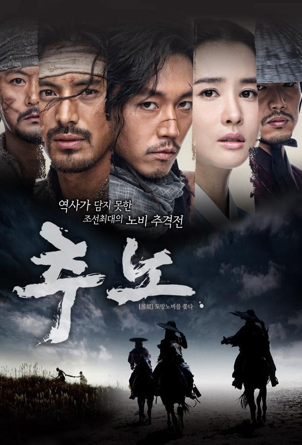 Охотники за рабами / Chuno (2010)