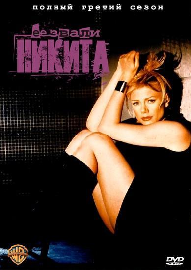 Ее звали Никита / La Femme Nikita (1997)
