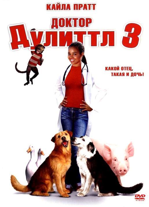 Доктор Дулиттл 3 / Dr. Dolittle3 (2006)