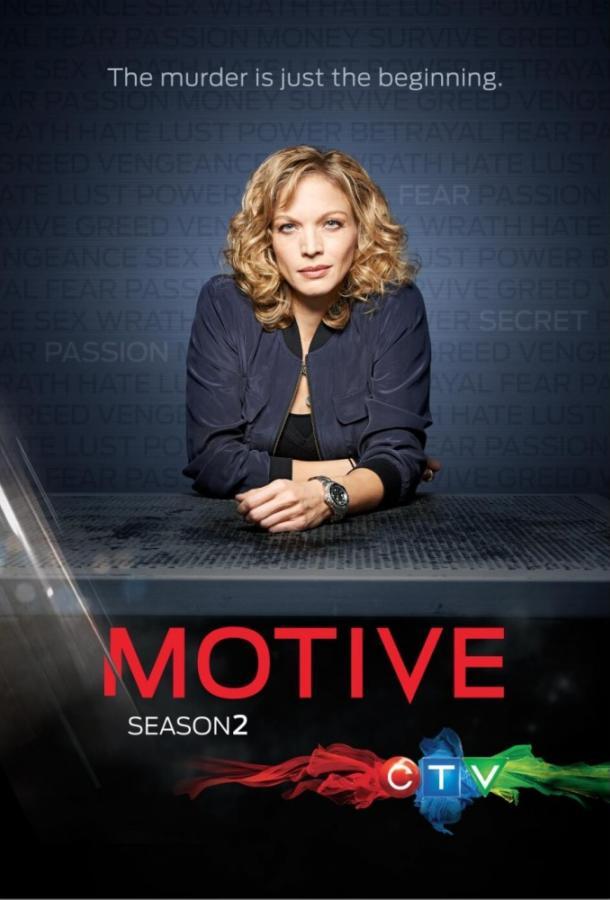 Мотив / Motive (2013)