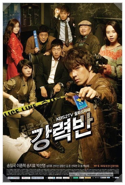 Убойный отдел / Gangryeokban (2011)