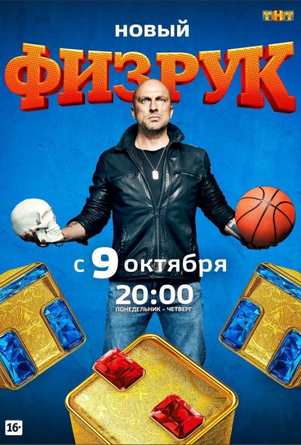 Физрук (2014)