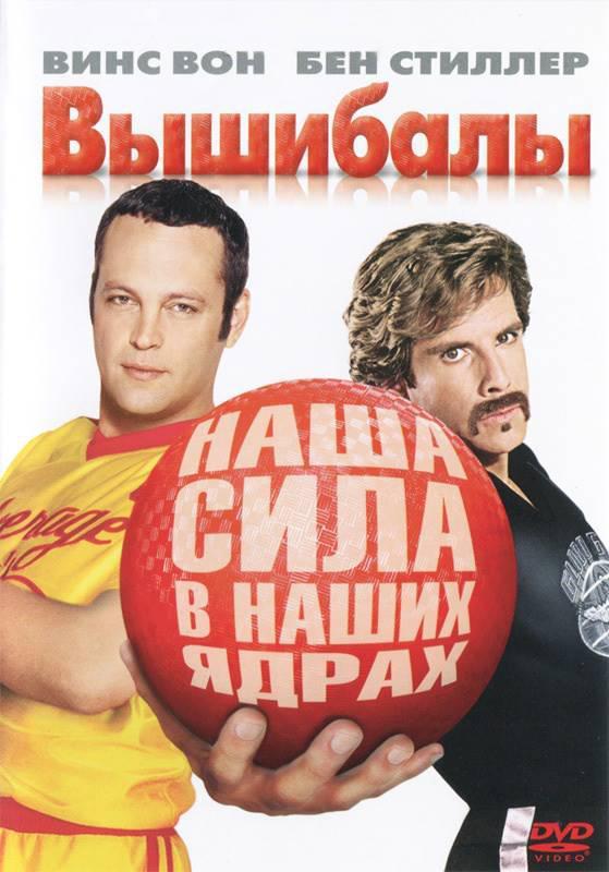 Вышибалы / Dodgeball: A True Underdog Story (2004)