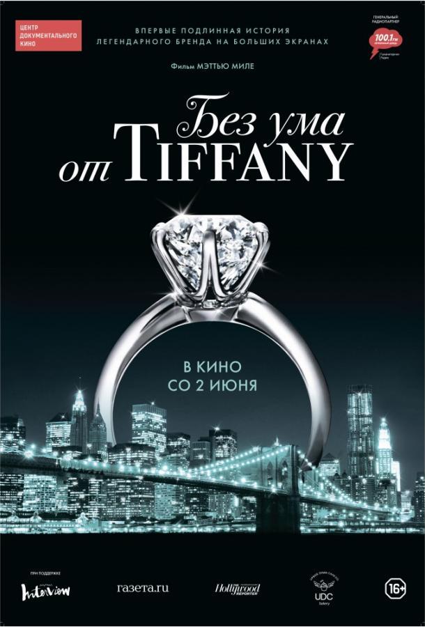 Без ума от Tiffany / Crazy About Tiffany's (2016)