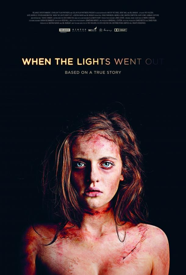 Когда гаснет свет / When the Lights Went Out (2012)