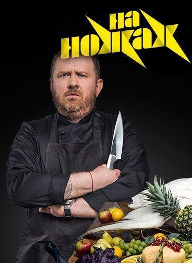 На ножах