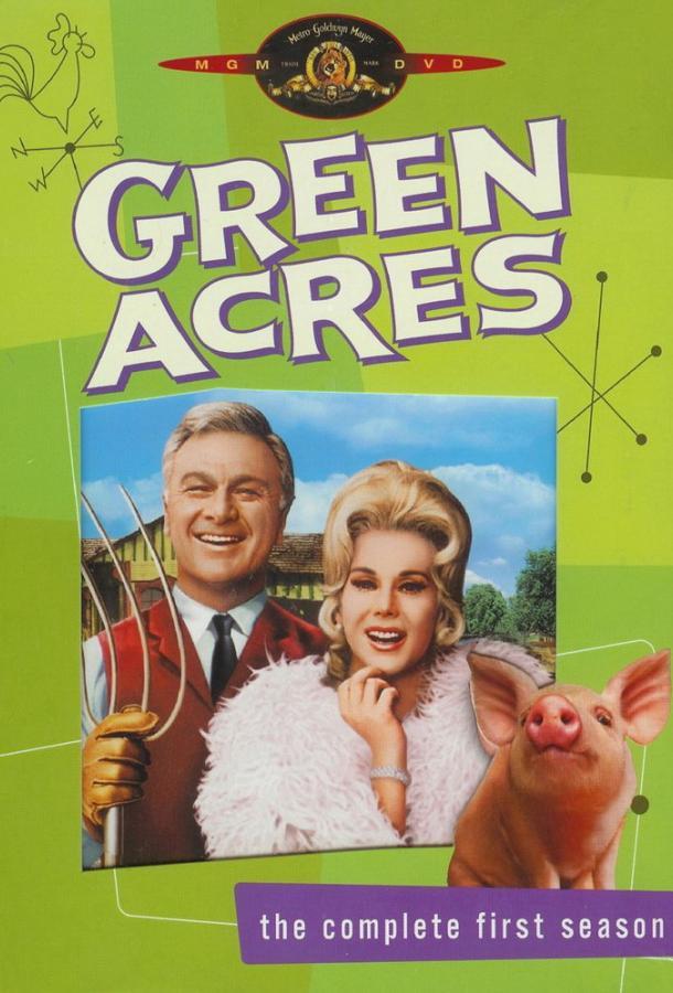Зеленые просторы / Green Acres (1965)
