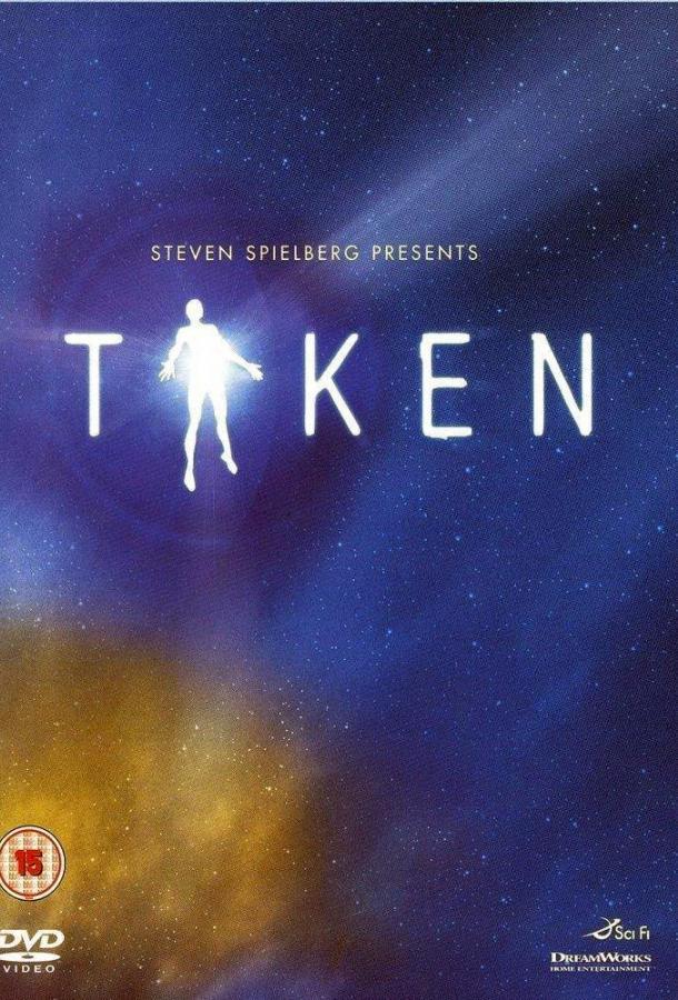 Похищенный / Taken (2002)