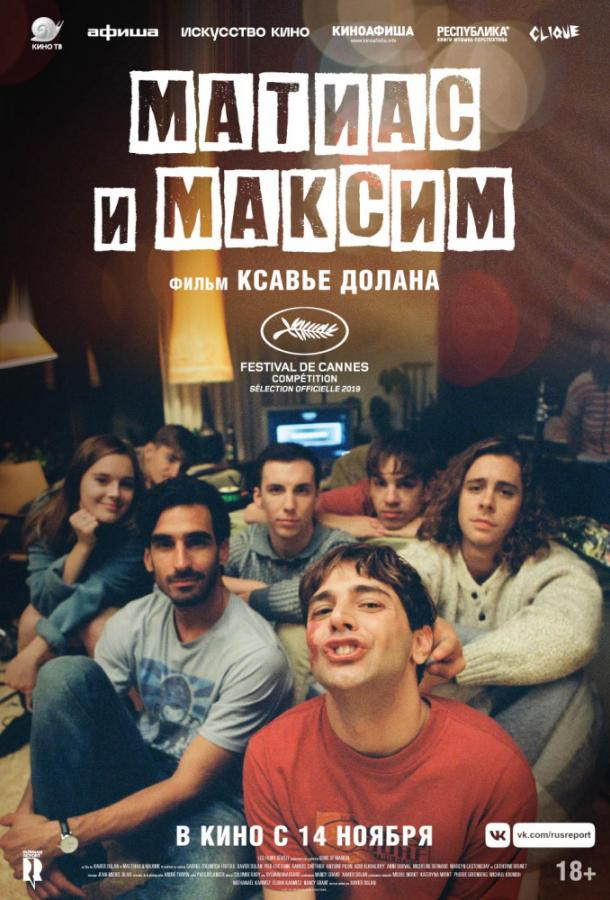 Матиас и Максим / Matthias et Maxime (2019)