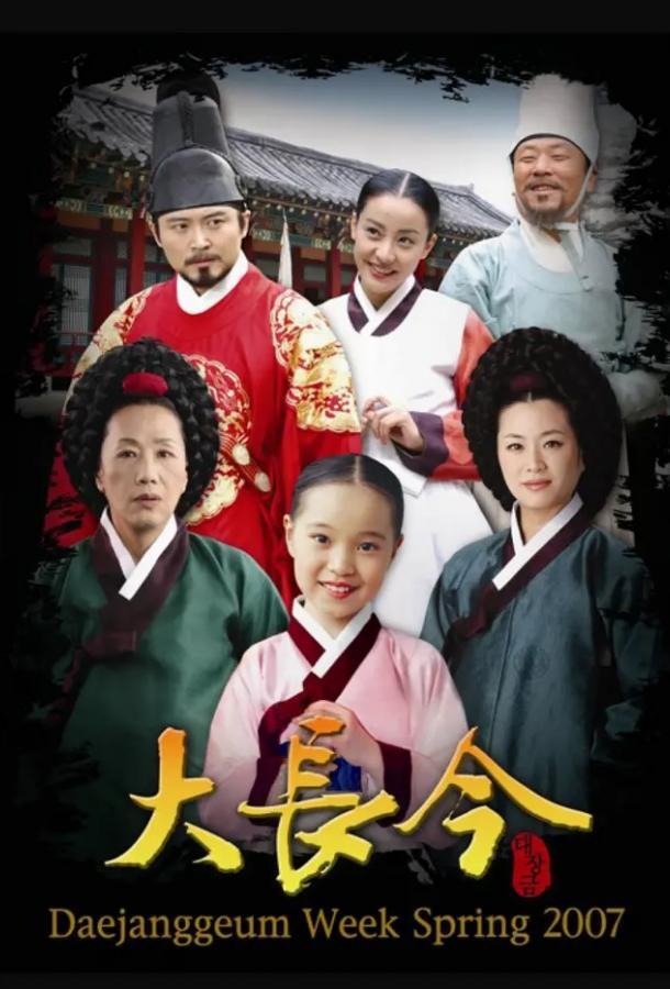 Жемчужина дворца / Dae Jang-geum (2003)