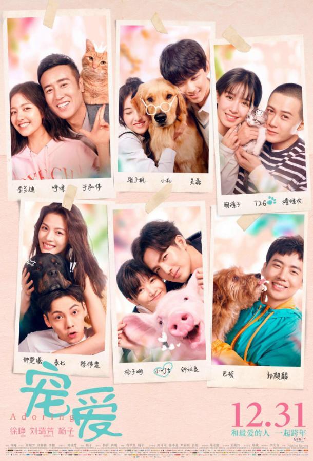Обожание / Chong ai (2019)