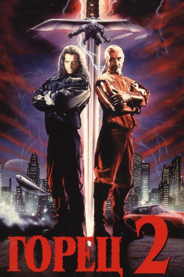 Горец 2: Оживление / Highlander II: The Quickening (1990)