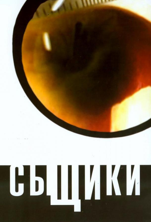 Сыщики  (2001) 5 сезон 12 серия.