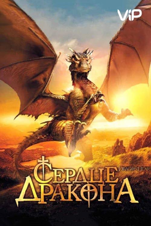 Сердце дракона / DragonHeart (1996)