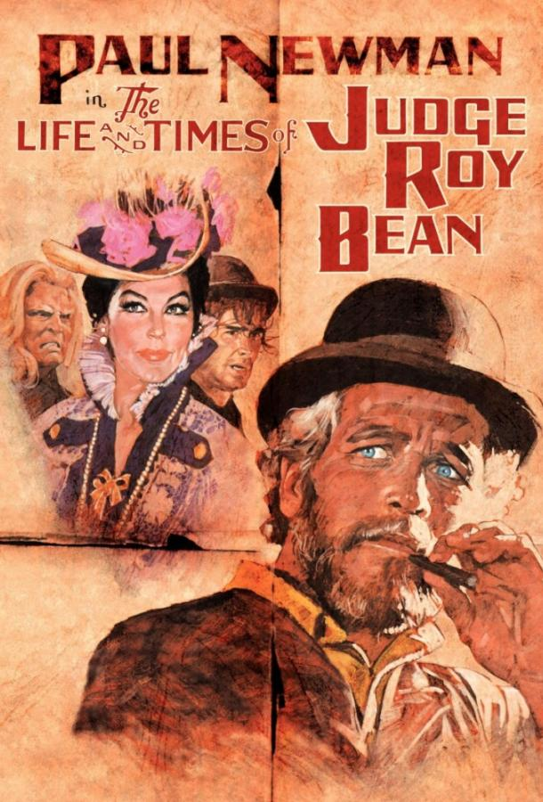 Жизнь и времена судьи Роя Бина / The Life and Times of Judge Roy Bean (1972)