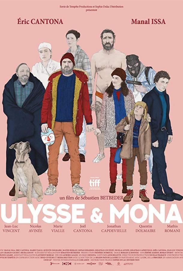 Улисс и Мона (2018)