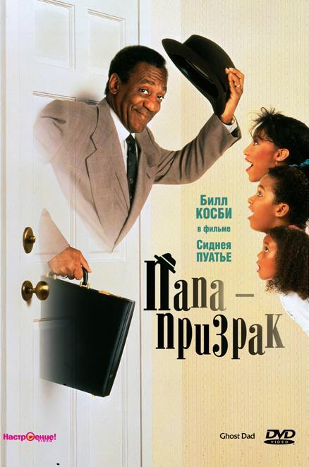 Папа-призрак / Ghost Dad (1990)
