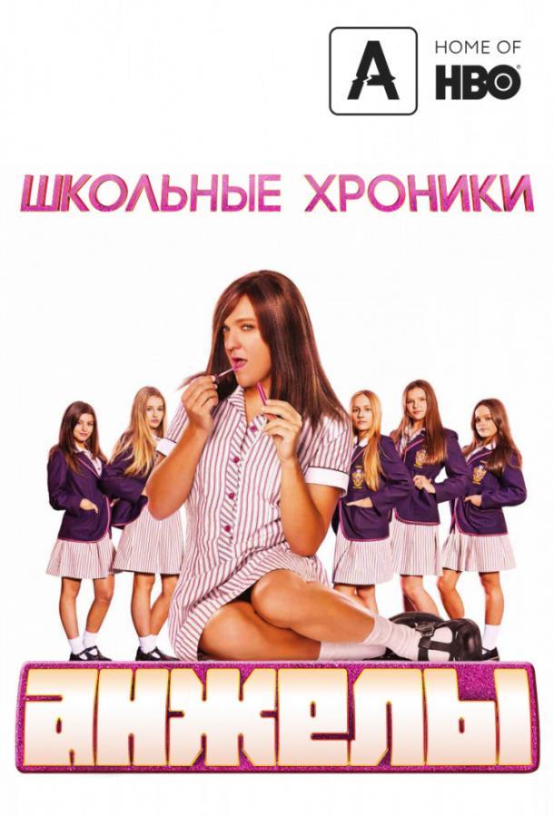 Школьные хроники Анжелы / Ja'mie: Private School Girl (2013)