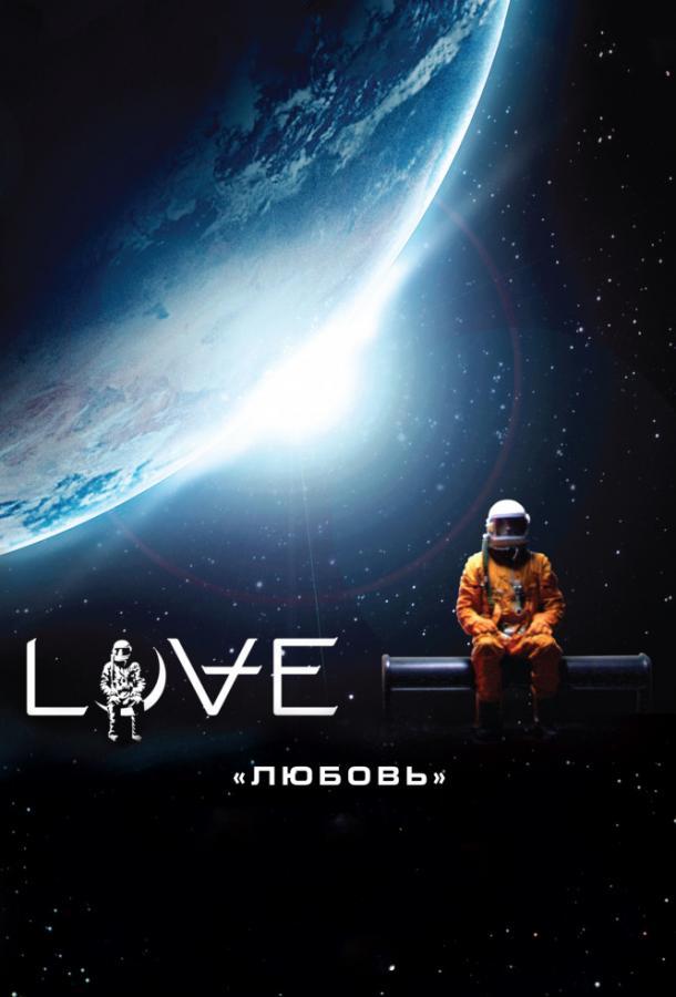 Любовь / Love (2011)