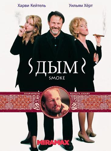 Дым / Smoke (1994)